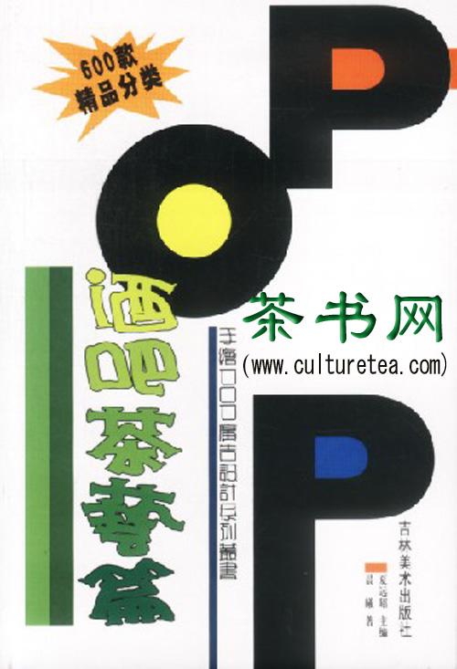 茶书网:《手绘pop精品分类 酒吧茶艺篇》