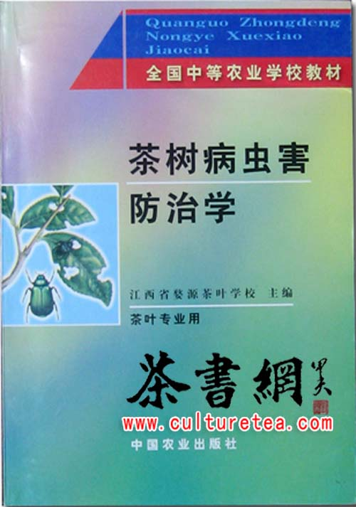 茶书网:《茶树病虫害防治学》