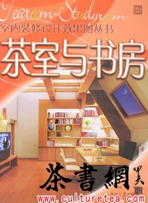 茶书网 茶室与书房 室内装修设计效果图丛书