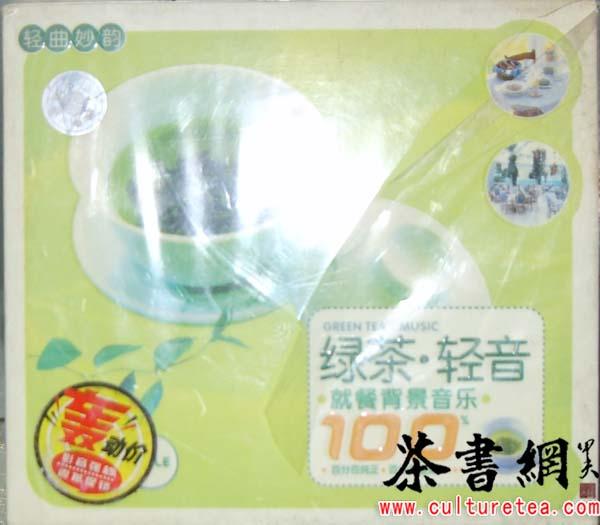 茶书网:《绿茶·轻音乐》(就餐背景音乐1cd)