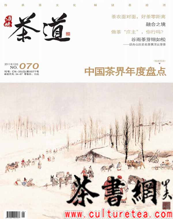 茶书网:《海峡茶道》(2011.12总第七十期)