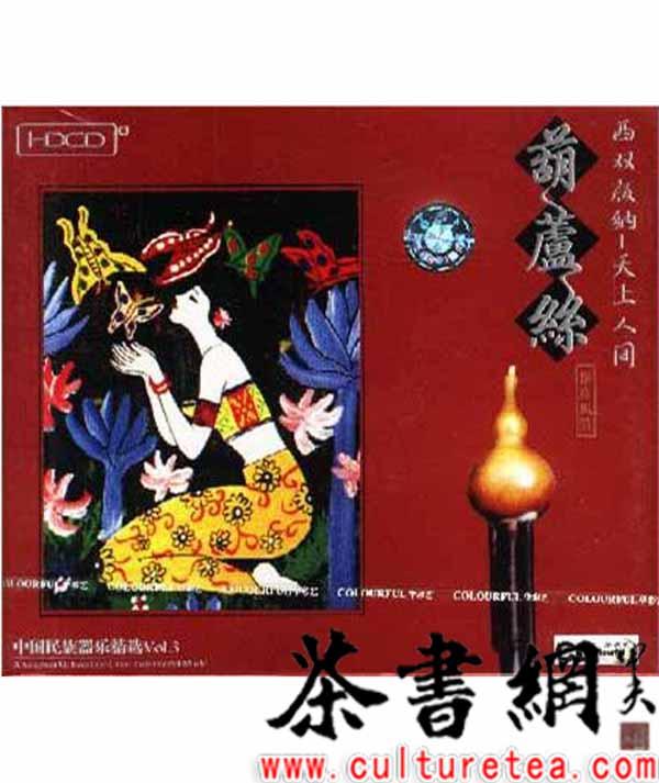 色色射����_茶书网:《芦葫丝:西双版纳——天上人间》(中国民族器乐精选1cd)